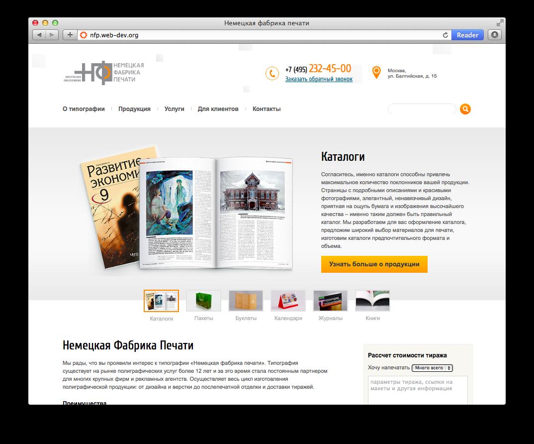 Структура страницы и дизайн